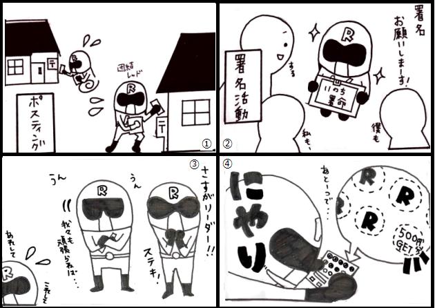 ④「ローレンジャーの鏡」.png